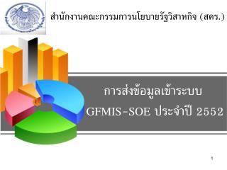 การส่งข้อมูลเข้าระบบ      GFMIS-SOE  ประจำปี 2552