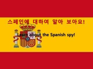 스페인에 대하여 알아 보아요 !