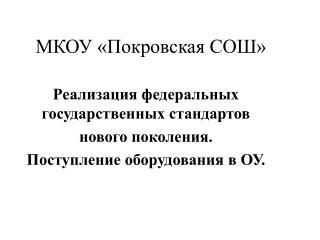 МКОУ «Покровская СОШ»