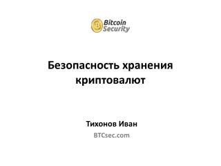 Тихонов Иван BTCsec