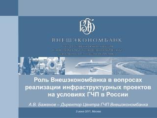 Роль Внешэкономбанка в вопросах реализации инфраструктурных проектов на условиях ГЧП в России