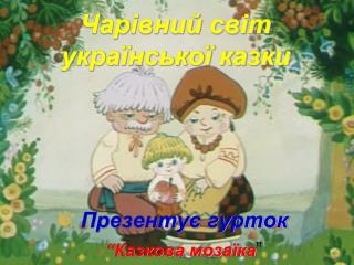 Чарівний світ української казки