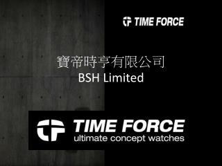 寶帝時亨有限公司  BSH Limited