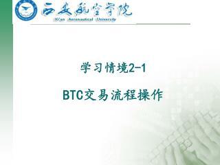 学习情境 2-1 BTC 交易流程操作