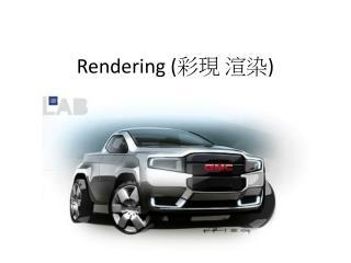 Rendering ( 彩現 渲染 )