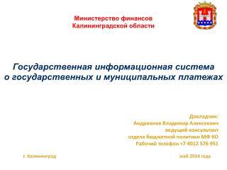 Министерство финансов  Калининградской области
