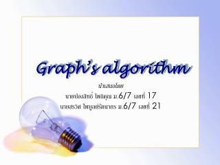 Graph's algorithm