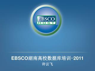 EBSCO 湖南高校数据库培训 - 2011 许云飞
