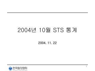 2004 년  10 월  STS  통계