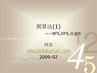 图算法 (1) ——BFS,DFS, 连通性