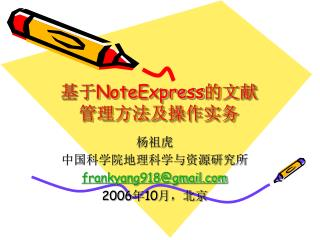 基于 NoteExpress 的文献管理方法及操作实务