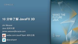 10  分钟了解 JavaFX  3D