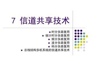 7  信道共享 技术