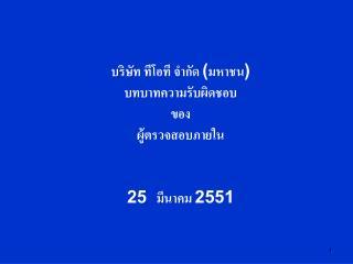 บริษัท ทีโอที จำกัด (มหาชน)  บทบาทความรับผิดชอบ ของ ผู้ตรวจสอบภายใน  25  มีนาคม 2551