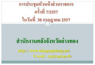 การประชุมหัวหน้าส่วนราชการ ครั้งที่ 7/2557 ในวันที่  30 กรกฎาคม 2557