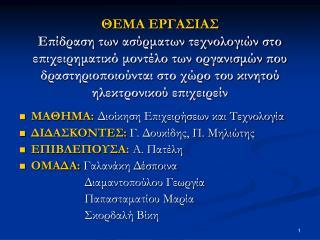 ΜΑΘΗΜΑ: Διοίκηση Επιχειρήσεων και Τεχνολογία ΔΙΔΑΣΚΟΝΤΕΣ: Γ. Δουκίδης, Π. Μηλιώτης