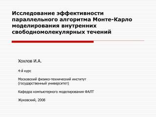 Хохлов И.А. 4- й курс Московский физико-технический институт (государственный университет)