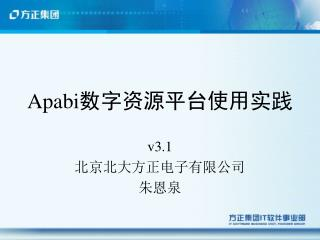 Apabi 数字资源平台使用实践