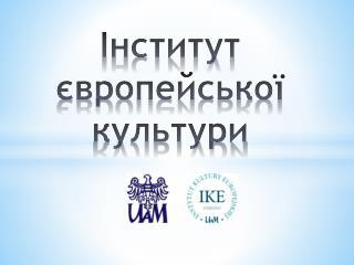 Інститут європейської культури