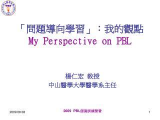 「 問題導向學習 」:我的觀點 My Perspective on PBL