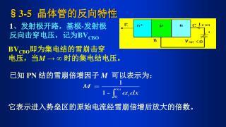 1 、发射极开路,基极 - 发射极反向击穿电压,记为 BV CBO