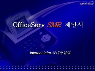 Internet Infra  국내영업팀
