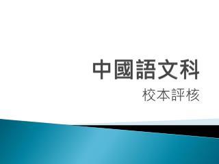 中國語文科