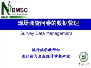 现场调查 问卷的数据管理 Survey Data Management