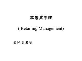 ????? ( Retailing Management)