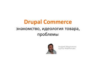 Drupal Commerce знакомство, идеология товара, проблемы