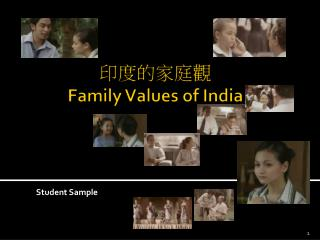 印度的家庭觀 Family Values of India