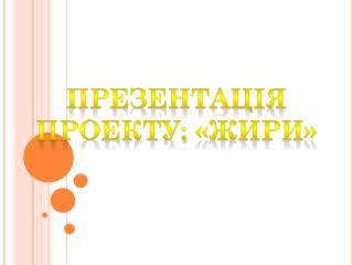 Презентація проекту:  « Жири »