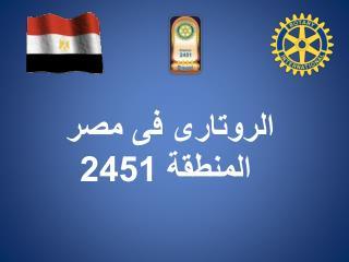 الروتارى فى مصر  المنطقة 2451