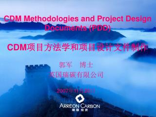 CDM Methodologies and Project Design Documents (PDD) CDM 项目方法学和项目设计文件制作