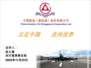 中国航油(新加坡)股份有限公司 China Aviation Oil (Singapore) Corporation Ltd