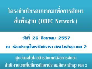 โครงข่าย โทรคมนาคมเพื่อ การศึกษา ขั้น พื้นฐาน ( OBEC Network)