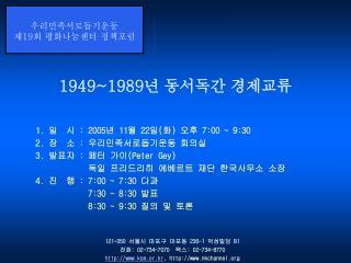 1949~1989 년 동서독간 경제교류