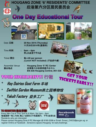 Tour Highlights! 行程 Hay Dairies  Goat Farm 羊场  Swiftlet Garden Museum 燕之园博物馆  Yakult Factory 益多工厂