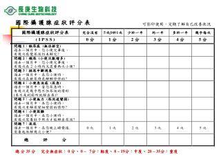 國 際 攝 護 腺 症 狀 評 分 表