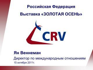 Российская Федерация Выставка «ЗОЛОТАЯ ОСЕНЬ»