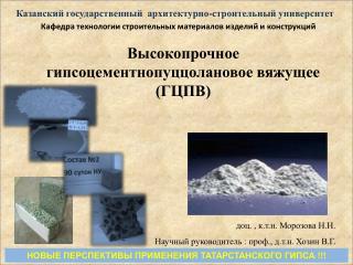 Высокопрочное гипсоцементнопуццолановое вяжущее (ГЦПВ)