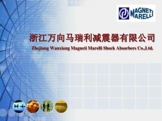 浙江万向马瑞利减震器有限公司 Zhejiang  Wanxiang Magneti Marelli  Shock Absorbers  Co.,Ltd .