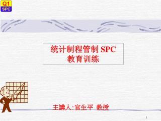 主講人 : 官生平 教授