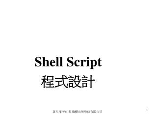 Shell Script 程式設計