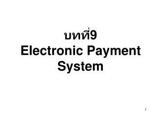 บทที่9 Electronic Payment System