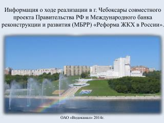 ОАО «Водоканал» 2014г.