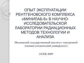 Московский государственный институт электронной техники (технический университет) 24/ XII-2009