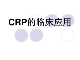 CRP 的临床应用