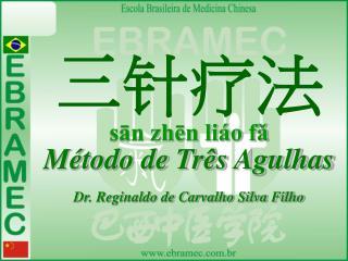三针疗法 sān zhēn liáo fǎ Método de Três Agulhas Dr. Reginaldo de Carvalho Silva Filho