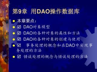 第 9 章 用 DAO 操作数据库